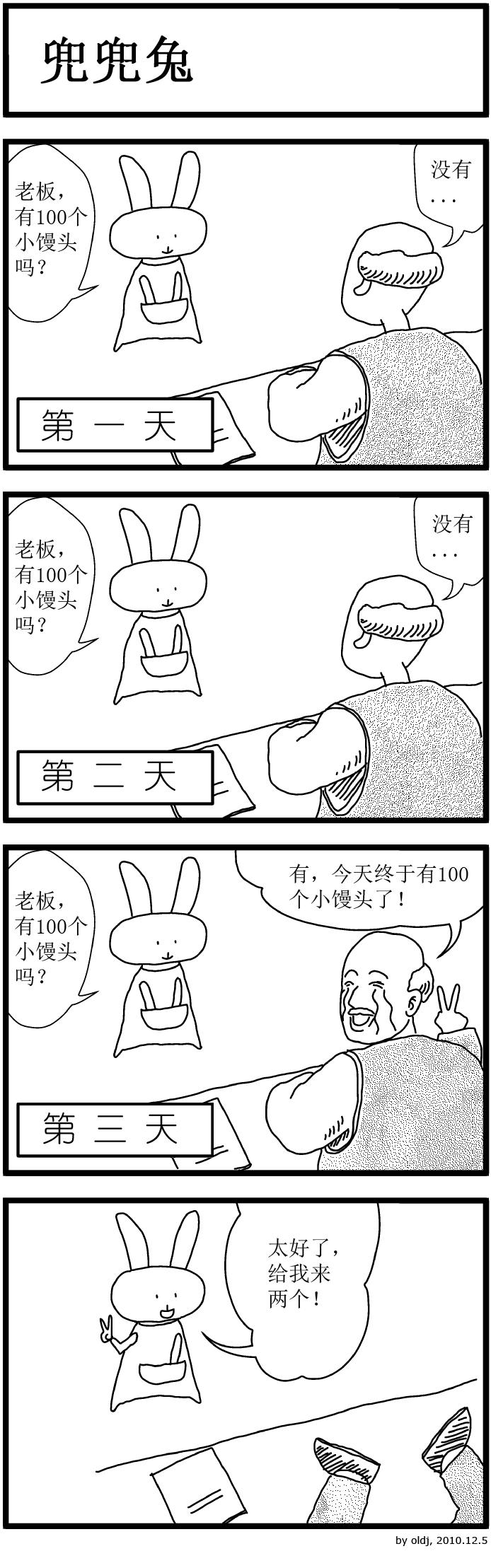 兜兜兔买小馒头