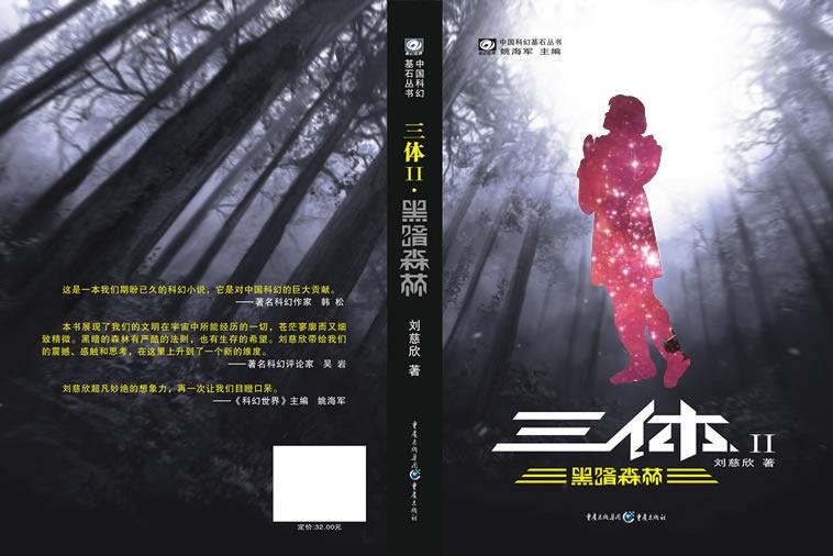 《三体II·黑暗森林》封面